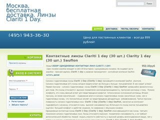 Москва, бесплатная доставка. Линзы Clariti 1 Day. | Контактные линзы CLARITI 1-DAY