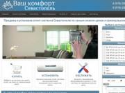 Ваш комфорт - кондиционеры и сплит-системы в Севастополе