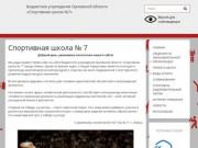 Спортивная школа № 7 — Бюджетное учреждение Орловской области «Спортивная школа №7»