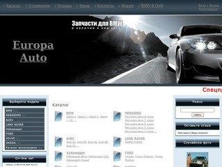 Каталог - Europa Auto  Запчасти для BMW Новосибирск