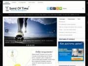 SandOfTime - Жизнь как песок времени (Мотивация - Ваши мечты могут стать реальностью)