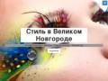 Стиль в Великом Новгороде