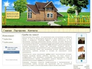 Срубы от компании «Теремок». Надежный производитель срубов в Псковской области.