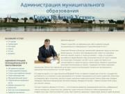 Официальный сайт муниципального образования города Великий Устюг