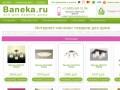 Интернет-магазин товаров для дома в Москве