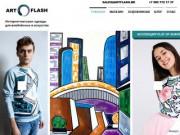 ART FLASH SHOP - Интернет-магазин для влюбленных в искусство