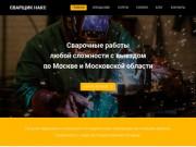 Сварочные работы в Москве и области. (Россия, Московская область, Москва)
