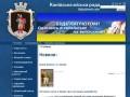 Официальный сайт Канева