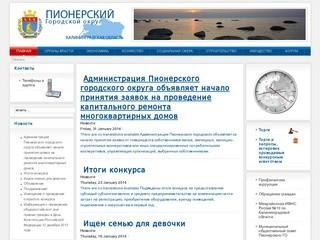 Pionersk.gov39.ru
