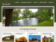 Богородские дачи - Коттеджные поселки - Богородские дачи - Коттеджные поселки