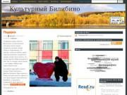 """""""Культурный Билибино"""" - Блог о культурной жизни в г.Билибино Чукотского АО"""
