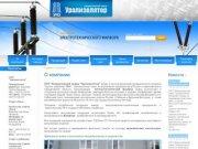 Урализолятор: электротехнический фарфор, керамические изоляторы