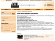 Ремонт аудиотехники. Сервисный центр «Dr. Sound» производит ремонт аудиотехники, усилителей всех видов низкой (звуковой) частоты, собранных на транзисторах и интегральных микросхемах! (Россия, Новосибирская область, Новосибирск)