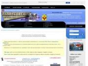 Официальный сайт Палласовки