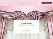 Natalis Domini - услуги по дизайну и пошиву штор, Иркутская область г. Бодайбо