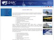 Агентство «ДАВС» в Сочи (Авиабилеты и железнодорожные билеты в Сочи, заказ и бронирование авиа и ж д билетов в Сочи)