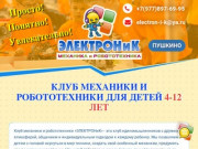 Клуб ЭЛЕКТРОНИК Пушкино | Клуб механики и робототехники