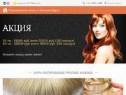 Наращивание волос в Екатеринбурге