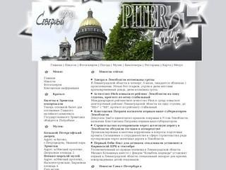 Портал города Санкт-Петербург (новости, погода, кинотеатры и киноафиша, автомобили в Санкт-Петербурге)