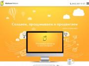 Создание сайтов | SMM | SEO продвижение сайтов Казань