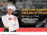 """Доставка азиаткой еды и пиццы в городе Зима и Саянск """"САМАТО"""""""