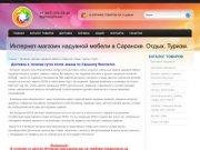 Интернет-магазин надувной мебели и товаров для спорта и отдыха (Мордовия, г. Саранск)
