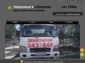 Услуги эвакуатора Иваново (Россия, Ивановская область, Иваново)