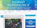 Самые актуальные новости города (Россия, Калининградская область, Черняховск)