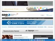БВФ - большой Воронежский форум
