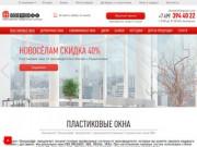 Компания «Окошкофф» предлагает лучшие готовые профильные системы от производителя, которые вы можете заказать недорого онлайн с доставкой. Мы реализуем окна ПВХ BRUSBOX, KBE, REHAU, VEKA. (Россия, Московская область, Подольск)