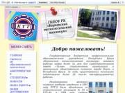 """ГБПОУ РК """"Керченский технологический техникум"""""""