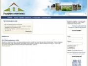 Коммунальные Системы Карабулака - Официальный сайт