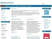ComForAl - Твой цифровой мир (компьютеры для всех в Кувше, Свердловская область))