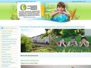Опочецкая специальная (коррекционная) школа-интернат для детей-сирот