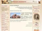 Томское краеведение