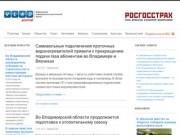 Владимирский информационно-аналитический журнал | О событиях во Владимирской области