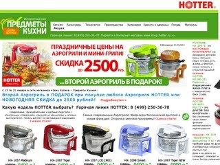 Продажа аэрогрилей HOTTER (Хоттер) в Москве: Сеть фирменных магазинов