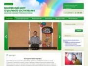 О центре- Комплексный центр социального обслуживания населения Слободо-Туринского района