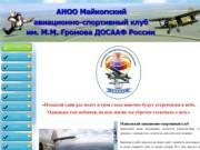 Авиационно - спортивный клуб им. Громова в Майкопе