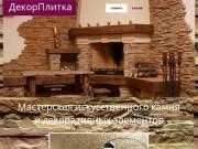 Мастерская искусственного камня. (Россия, Тульская область, Тула)
