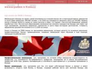 Визы и иммиграция в Канаду (Россия, Московская область, Москва)