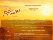 «Прана» - рекламное агентство (г. Оренбург, тел. (3532) 26-00-80) производство и размещение рекламы на радио и TV