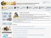 Судейско-квалификационная комиссия Новгородской областной шахматной федерации