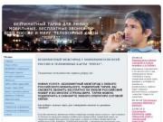 "Абхазский Центр Электронных Платежей - ""Pіnpay"""