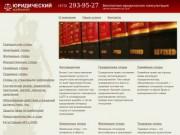 Юридические услуги Воронеж