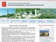 Администрация муниципального района «Козельский район» Калужской области