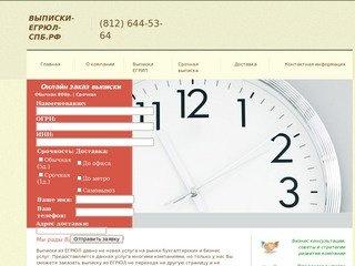 Выписки из ЕГРЮЛ от 900 рублей — получение выписки из ЕГРЮЛ в Санкт-Петербурге