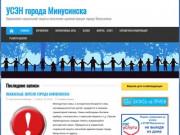 УСЗН города Минусинска –