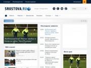 Новости Ростова-на-Дону (Novosti.srostova.ru)