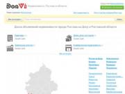 Объявления о недвижимости Ростова и Ростовской области - купить, продать, снять, арендовать